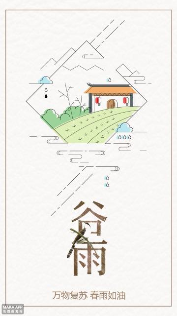 谷雨手绘谷雨节气谷雨素材谷雨背景谷雨介绍