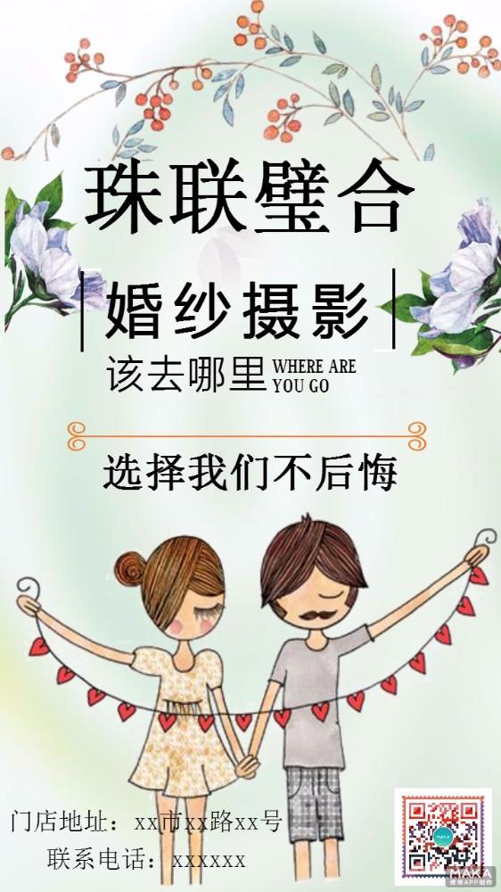 珠联璧合婚纱摄影机构宣传海报唯美花瓣