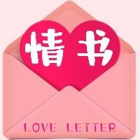 情人节情书情话祝福话题互动分享红色温馨浪漫简约卡通微信公众号封面小图通用