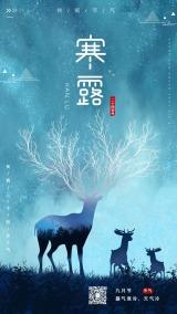 创意蓝色星空麋鹿鹿寒露节气日签心情语录早安二十四节气宣传海报