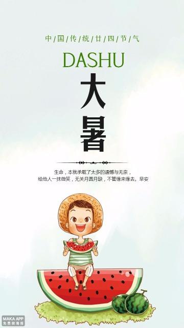中国传统节气大暑