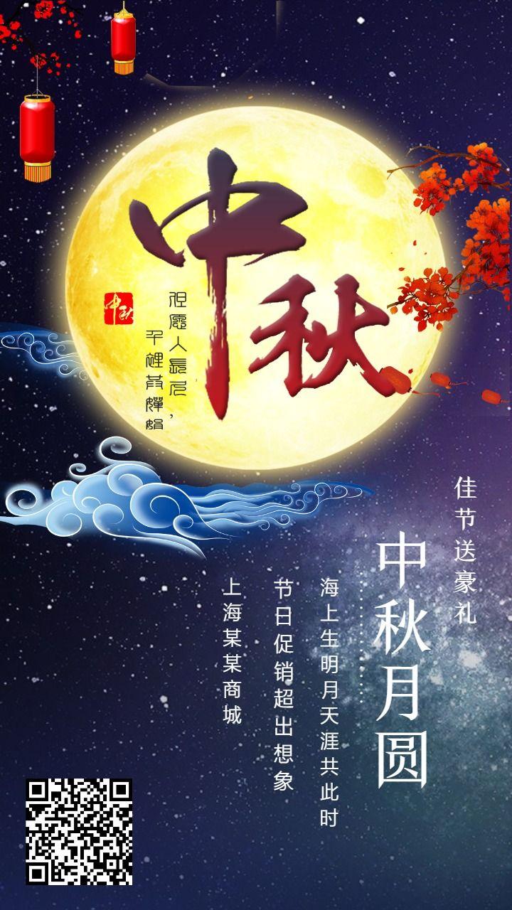 中秋企业宣传海报