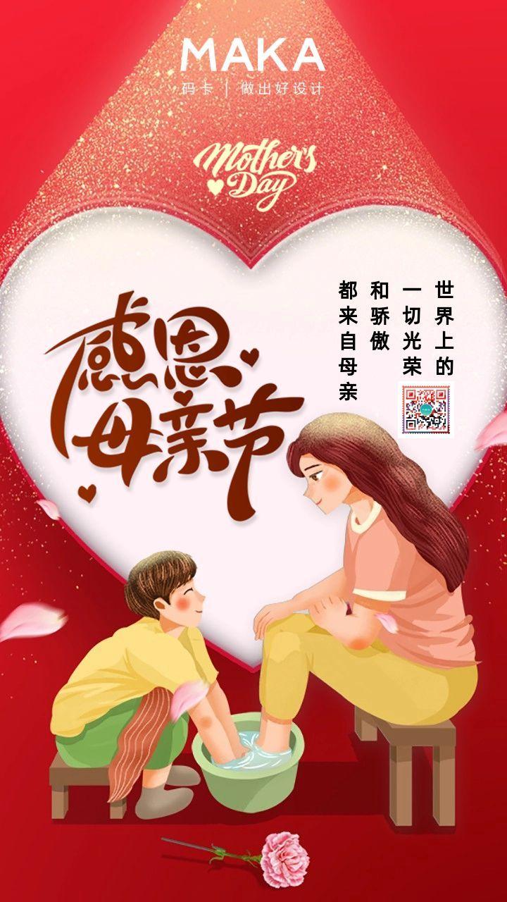 红色浪漫感恩母亲节节日宣传手机海报