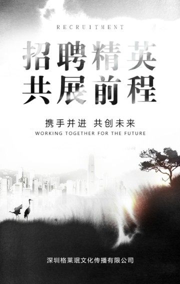 传统中国风水墨企业宣传公司校园人才招聘H5模板