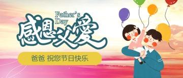 感恩父爱父亲节卡通手绘风节日祝福贺卡微信公众号封面
