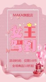 时尚简约大气粉色3.8女王节活动促销视频