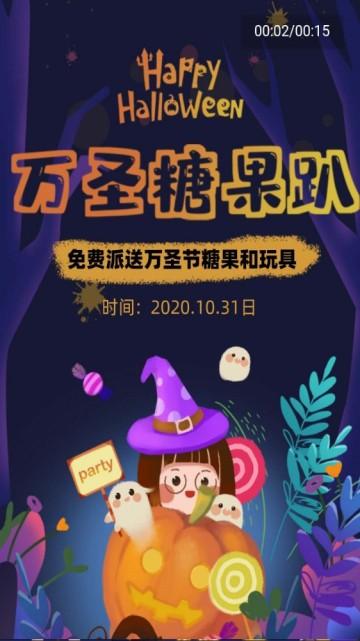 紫色卡通万圣节狂欢糖果派对节日促销宣传视频