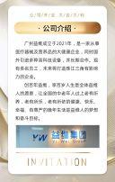 白金轻奢风私人订制公司开业宣传邀请函H5