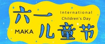 六一儿童节卡通微信公众号封面图