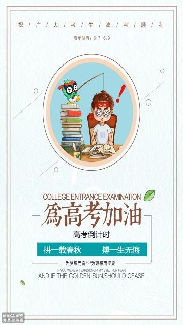 毕业季 高考 招生宣传 教育培训中心创意海报