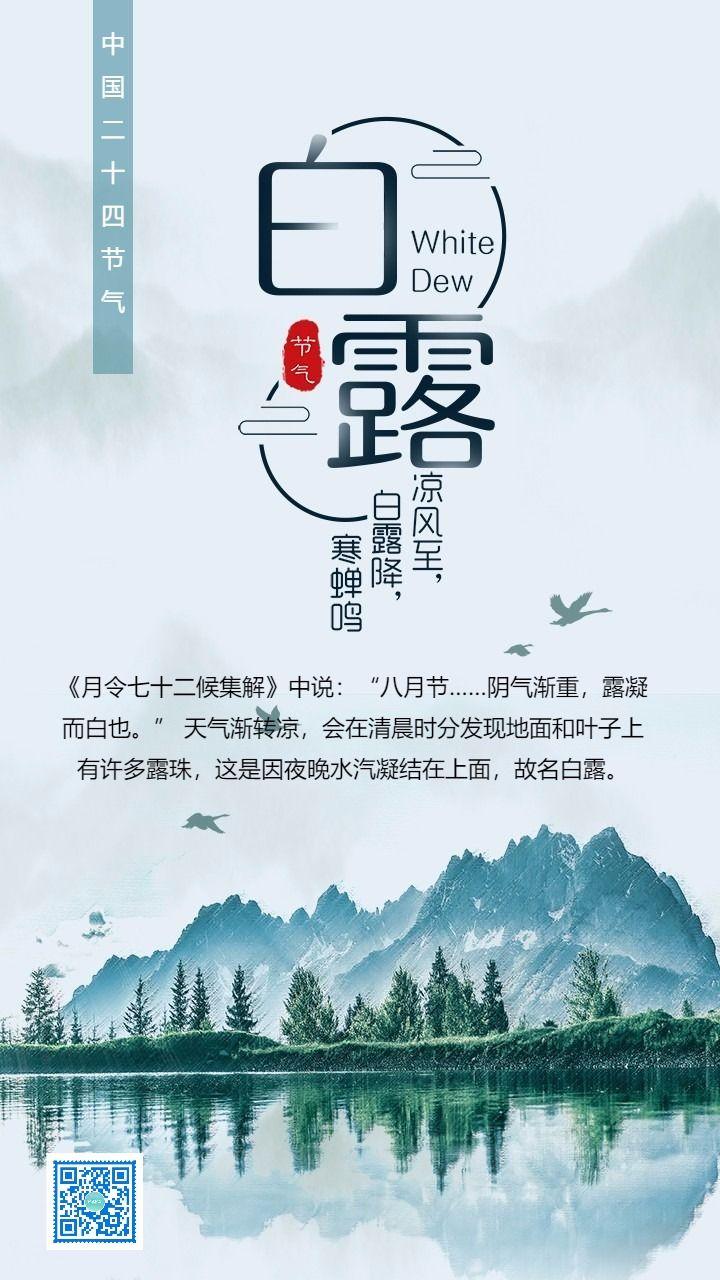 白露二十四节气海报 宣传促销打折通用 二维码朋友圈贺卡创意海报手机海报
