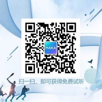 清新运动风网球培训招生宣传微信公众号底部二维码模板