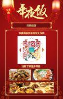 除夕夜年夜饭拜年火热预定红金中国红年夜饭预订