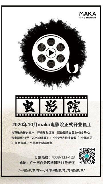 灰色简约电影院恢复开放促销活动手机海报模板