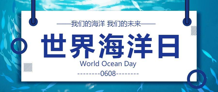 手绘风世界海洋日公众号首图