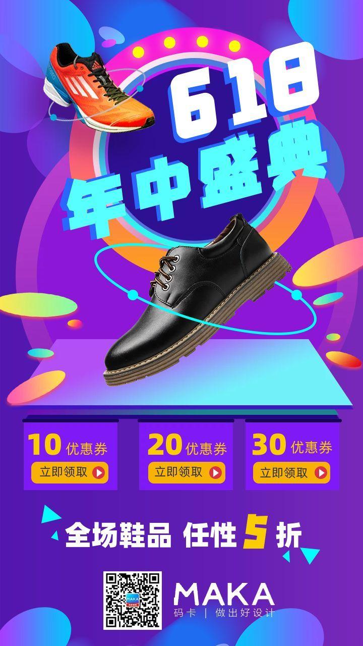 618炫酷科技风鞋子促销宣传手机海报