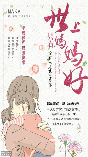 清新夏日母亲节极简创意海报设计