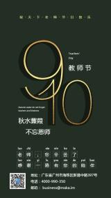 教师节简约创意风感恩宣传海报