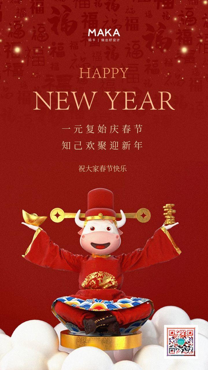 红色简约风格新年祝福牛年大吉春节贺卡手机海报