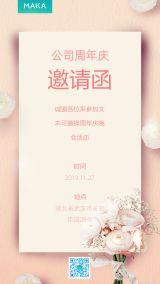 米色温馨浪漫公司周年庆答谢晚会宣传促销邀请函海报