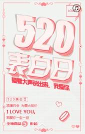 粉色清新文艺浪漫520情人节表白日打折优惠促销
