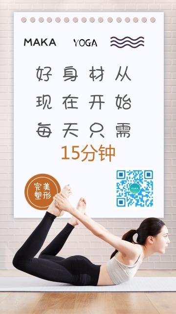 简约清新瑜伽锻炼机构促销宣传海报