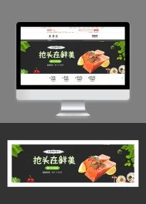 清新简约百货零售生鲜食品促销电商banner