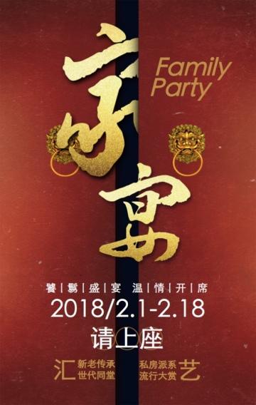 春节家宴团圆饭年夜饭餐饮促销推广宣传