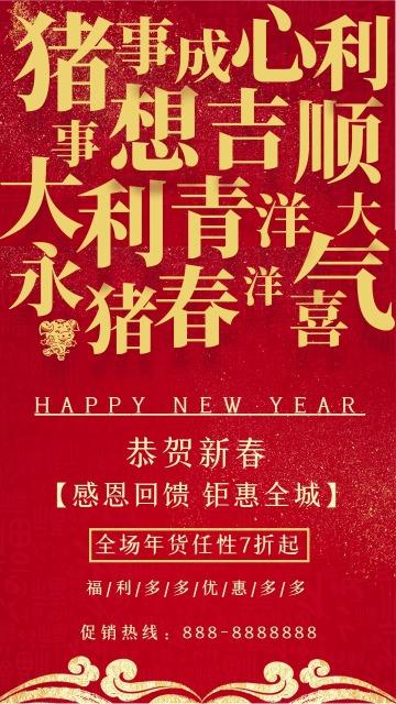 年货促销 恭贺新春 创意贺卡 春节钜惠 商超促销活动手机海报贺卡