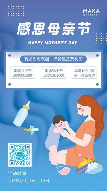 蓝色简约风格母亲节母婴产品集赞转发促销海报