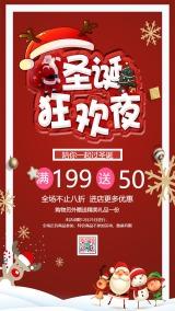 卡通手绘圣诞狂欢夜 店铺圣诞节日促销活动宣传