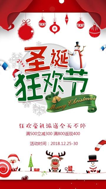 唯美浪漫圣诞节祝福贺卡圣诞节促销宣传