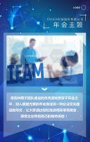 蓝色商务简约企业年会邀请函翻页H5