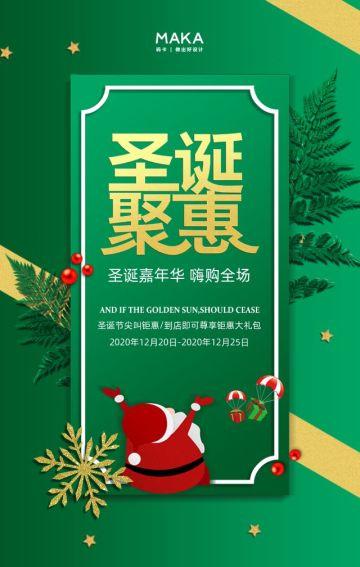 绿色简约圣诞嘉年华嗨购节日促销翻页H5