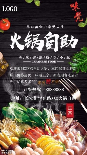 黑色时尚餐饮火锅店火锅自助宣传促销手机海报