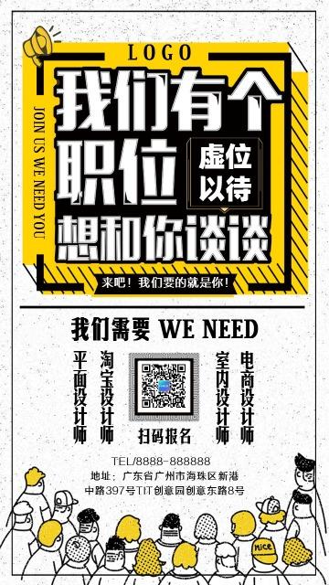 白色创意简约企业招聘校园招聘社会招聘手机海报