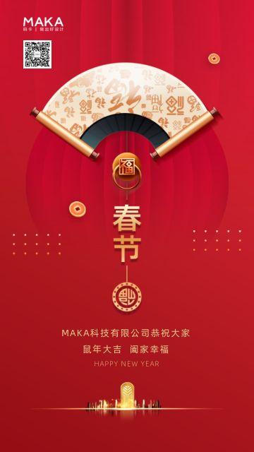 2020鼠年红色春节贺岁祝福贺卡企业宣传海报