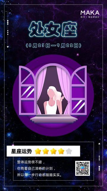 紫色简约梦幻处女座星座运势日签宣传海报