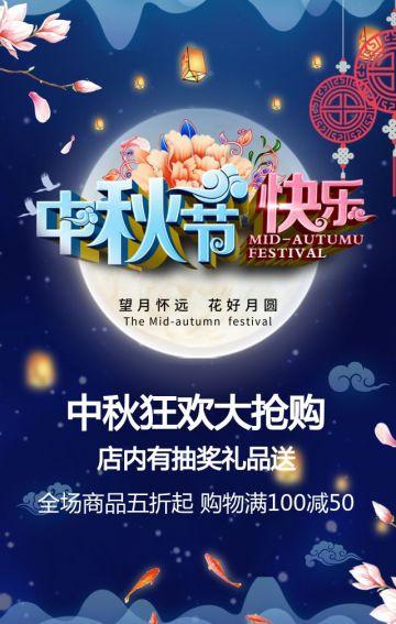 中秋节新品活动促销清新时尚风格