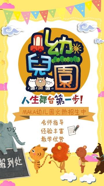 卡通幼儿园开学季招生补习班辅导班兴趣班教育培训手机海报