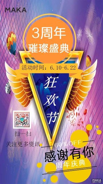周年庆典企业通用促销紫色卡通风格