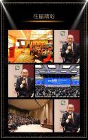 黑金高端大气企业论坛峰会邀请函H5