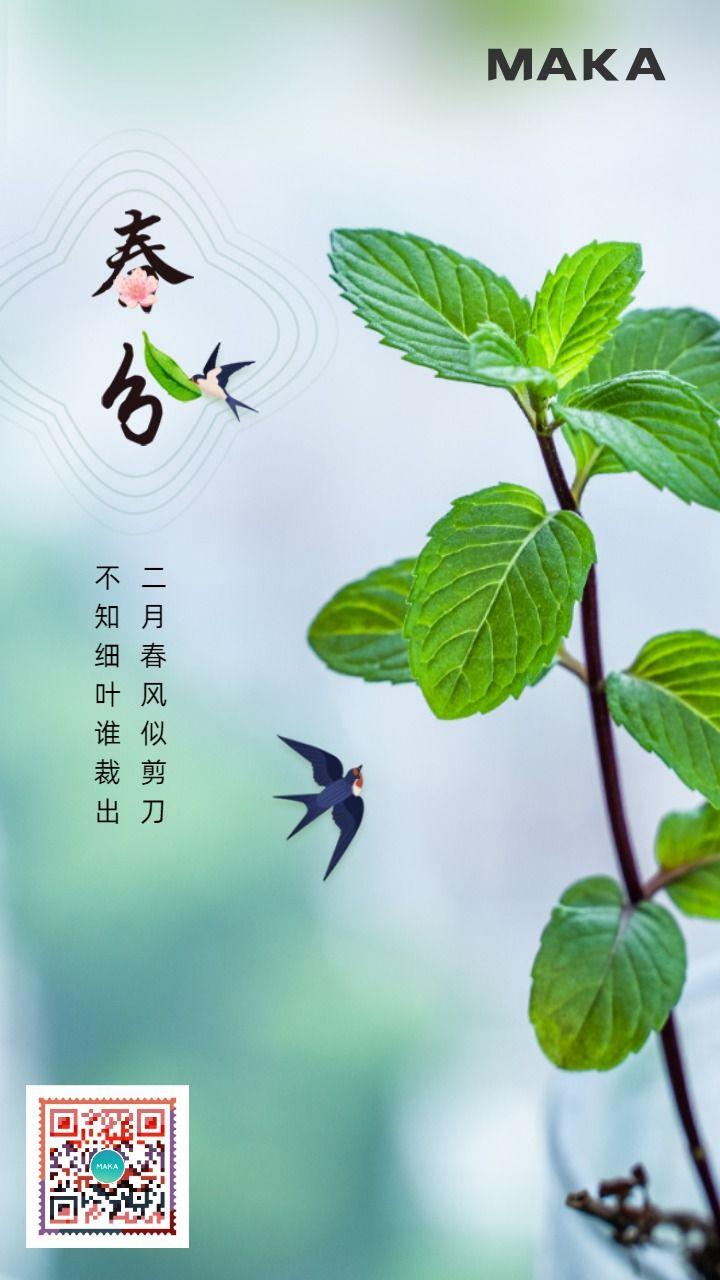 绿色小清新传统二十四节气春分海报