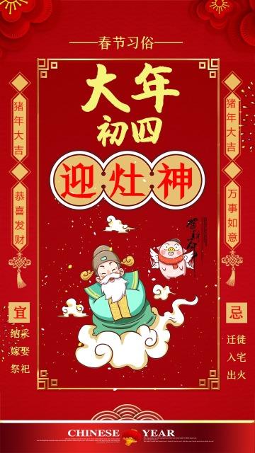 2020春节习俗 大年初四迎灶神习俗公众号封面头条