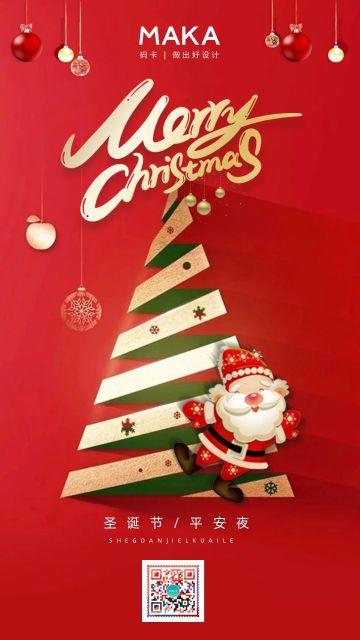 红色简约圣诞节节日宣传手机海报