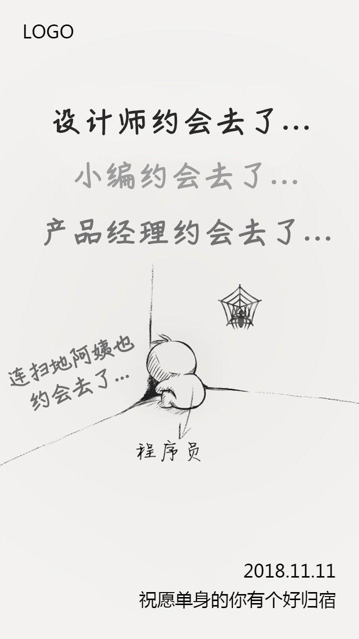 单身狗/光棍节/双11