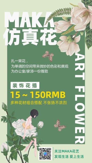 绿色简约清新仿真花艺术兴趣花店插画等行业宣传生活服务类海报
