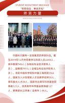 2021高校大学技能学校招生简章H5