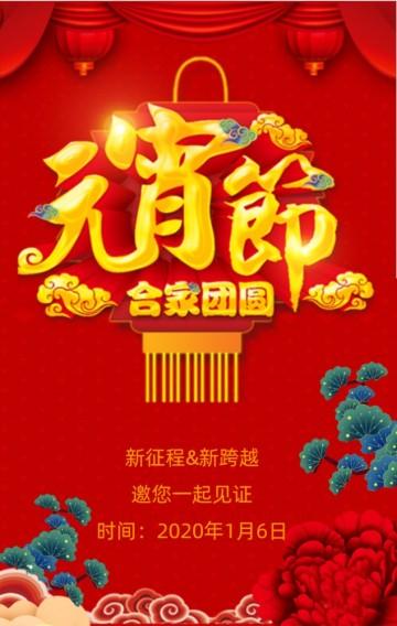 红色古典中国风高端喜庆正月十五闹元宵简洁大气通用宣传H5