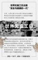 世界无童工日 童工 保护童工